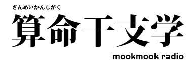 【占術】算命干支学